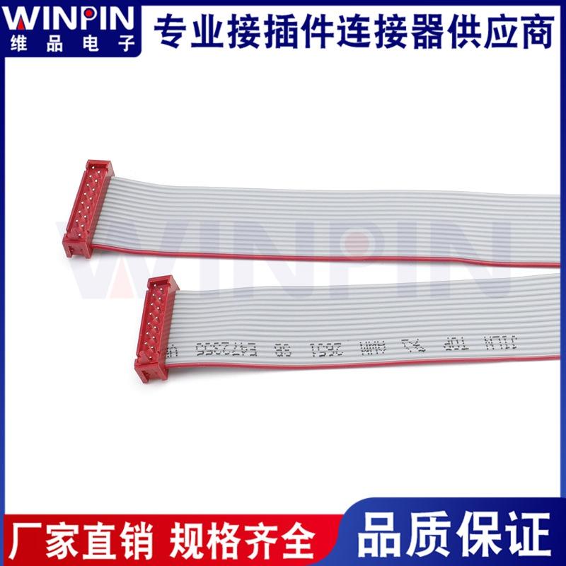 红色 Micro Match数据扁平排线