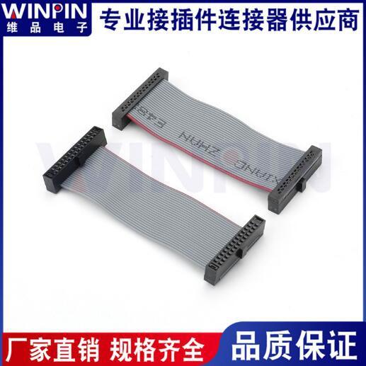 2.0mm IDC数据传输排线
