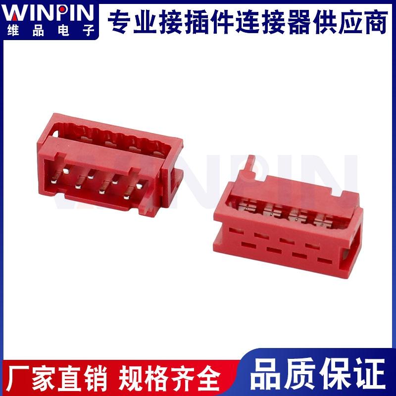 红色Micro Match 间距1.27mm 压线式IDC  公头 有耳