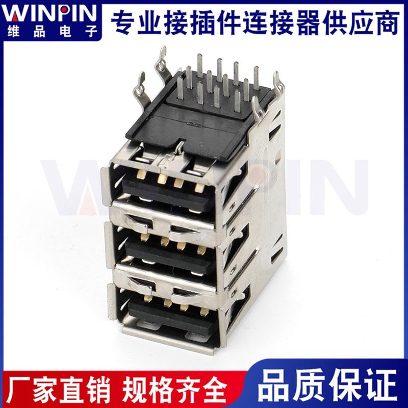 USB2.0 插板式三层A公母座