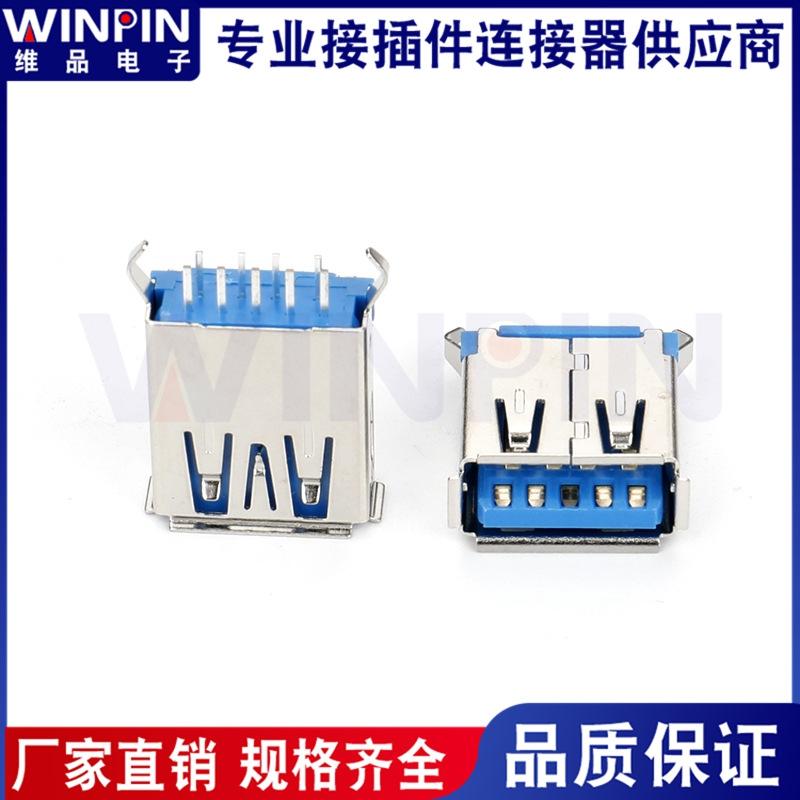 USB3.0 A公母座