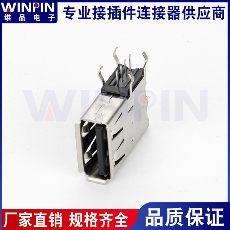 USB2.0侧插式A公母座