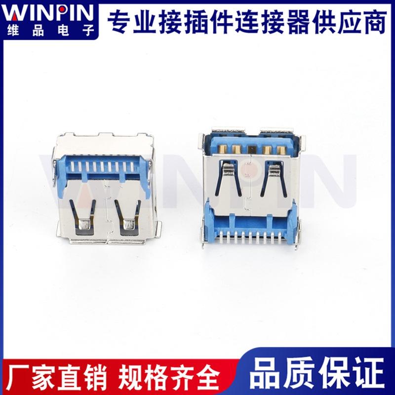 USB3.0 SMT A公母座