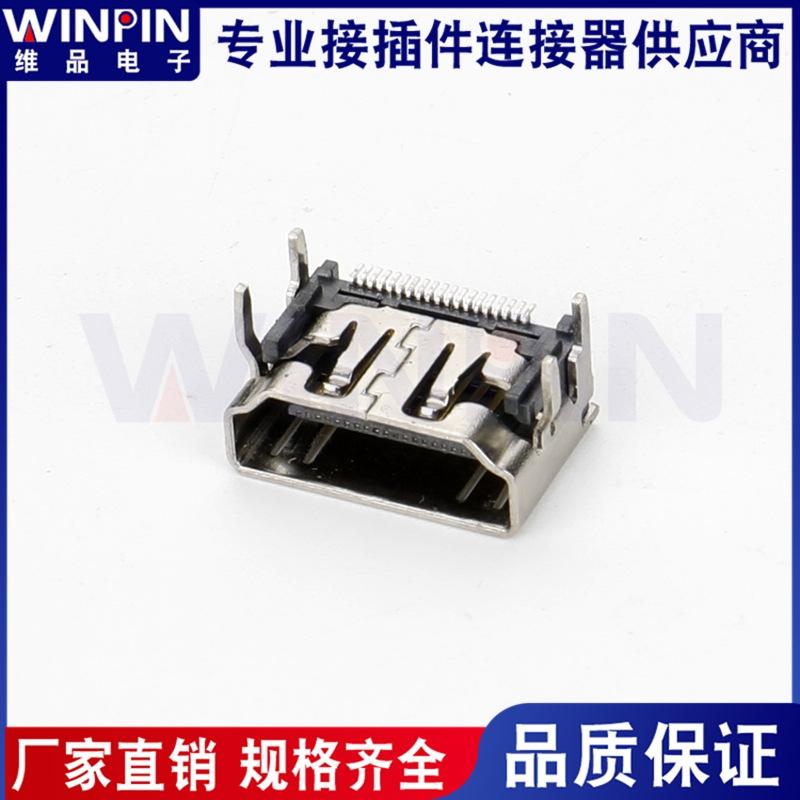 HDMI高清母座四脚插件