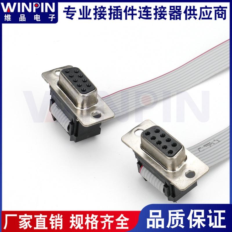D-SUB IDC 信号传输排线