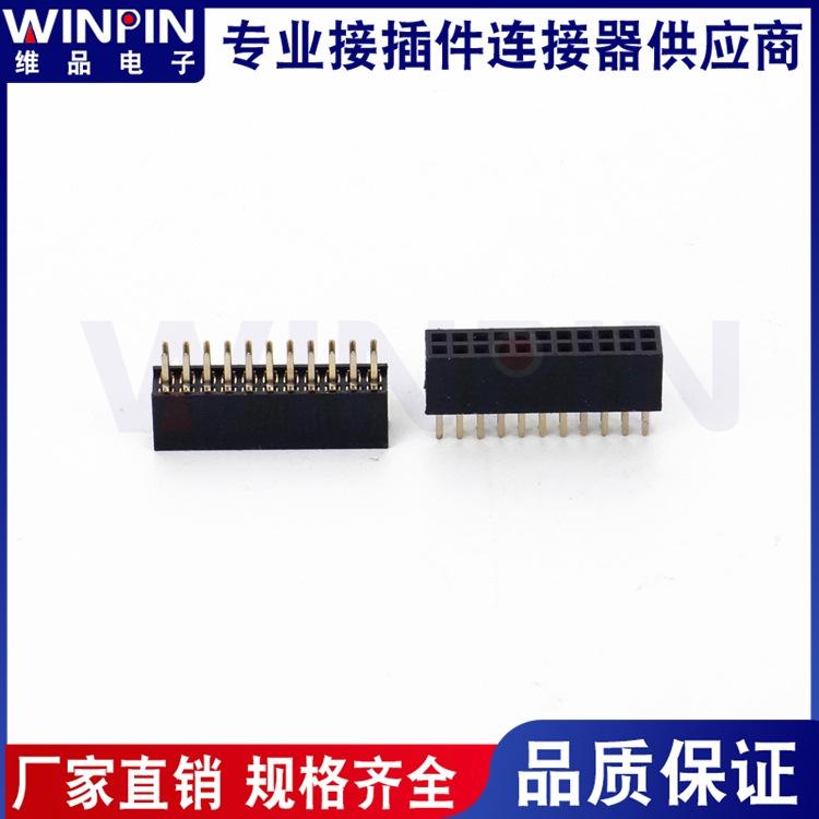 1.27mm双排排母塑高4.3mm
