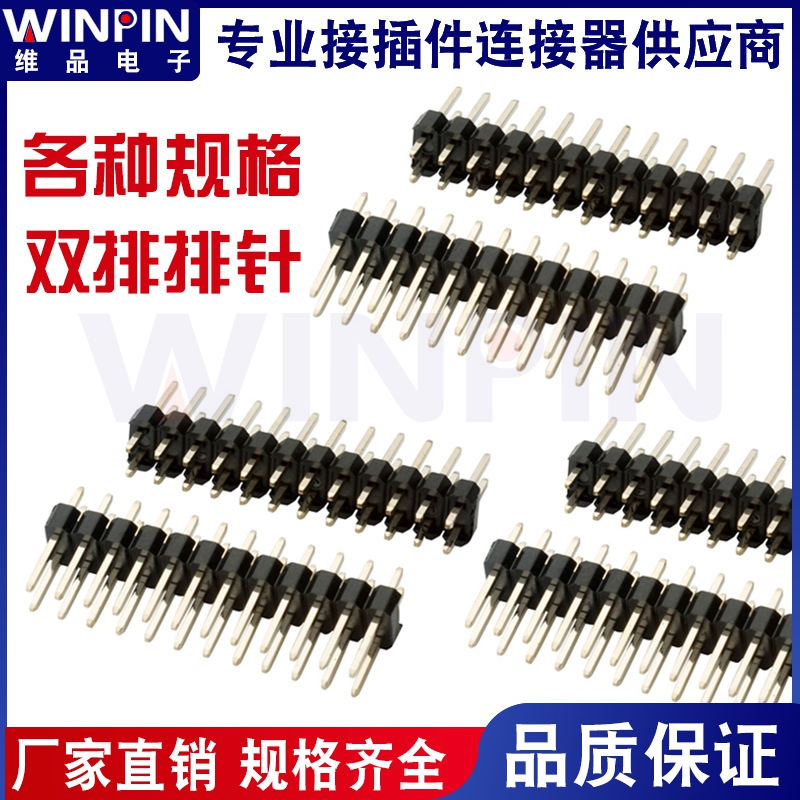 2.54mm双排排针 塑高2.5mm