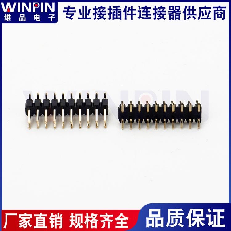 2.0mm180度SMT双排排针 塑高2.0mm