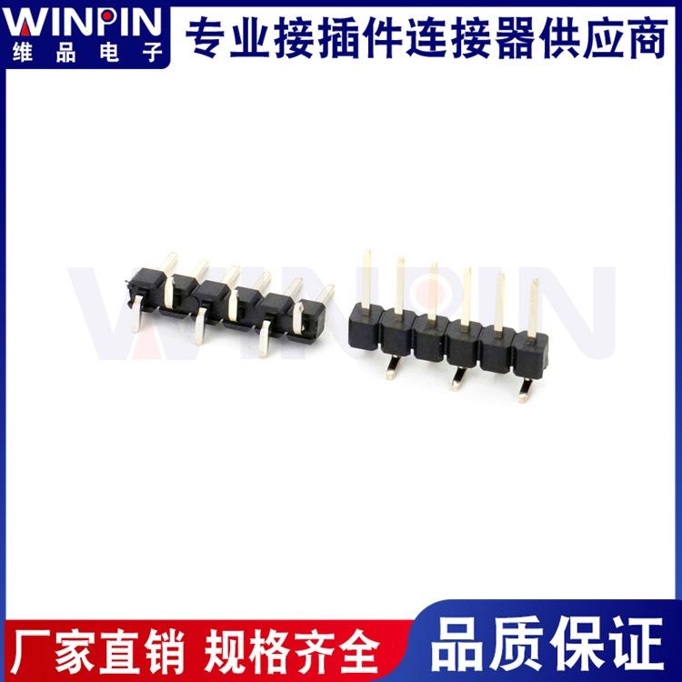 2.54mm 180度SMT单排排针 塑高2.5mm