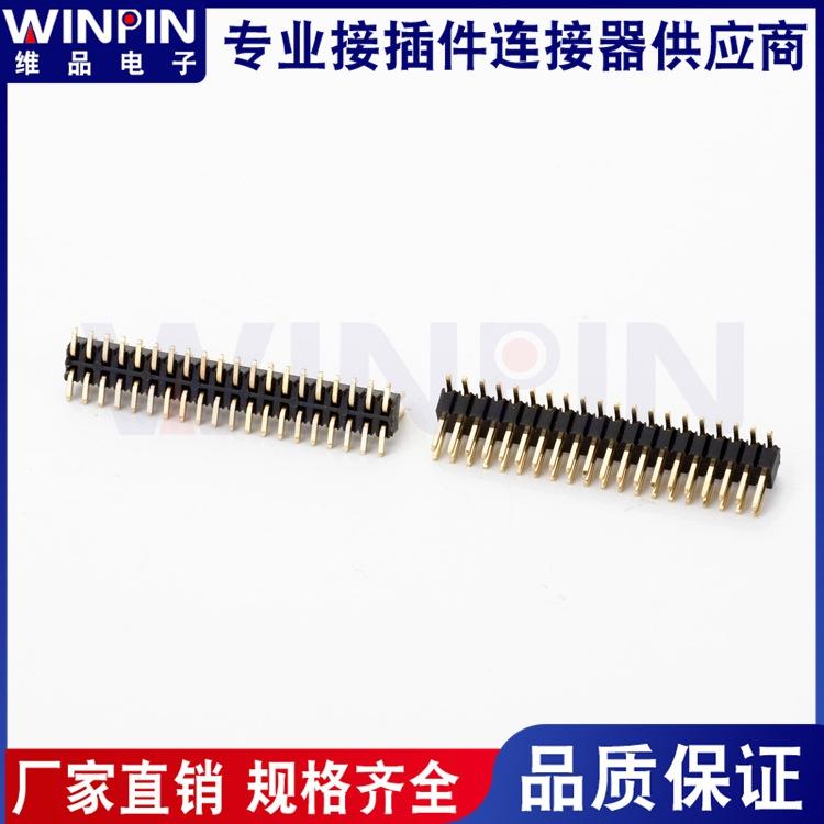 1.27mm SMT 双排排针 塑高2.0mm